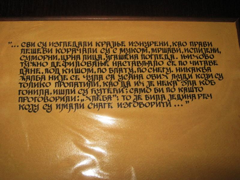 Detalj iy srpske kuce Krf